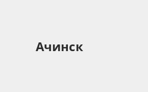 Справочная информация: Банкоматы Газпромбанка в Ачинске — часы работы и адреса терминалов на карте