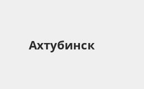 Справочная информация: Отделение Газпромбанка по адресу Астраханская область, Ахтубинск, улица Иванова, 3 — телефоны и режим работы