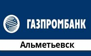 Справочная информация: Отделение Газпромбанка по адресу Республика Татарстан, Альметьевск, проспект Габдуллы Тукая, 36 — телефоны и режим работы
