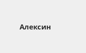 Справочная информация: Банкоматы Газпромбанка в Алексине — часы работы и адреса терминалов на карте