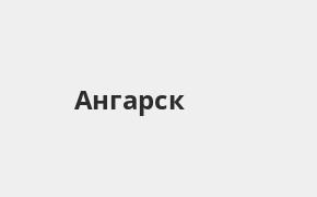 Справочная информация: Банкоматы Газпромбанка в Ангарске — часы работы и адреса терминалов на карте