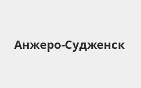 Справочная информация: Банкоматы Газпромбанка в Анжеро-Судженске — часы работы и адреса терминалов на карте