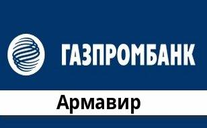Справочная информация: Банкоматы Газпромбанка в Армавире — часы работы и адреса терминалов на карте