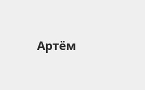 Справочная информация: Банкоматы Газпромбанка в Артеме — часы работы и адреса терминалов на карте