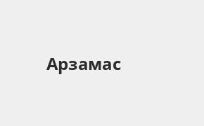 Справочная информация: Банкоматы Газпромбанка в Арзамасе — часы работы и адреса терминалов на карте