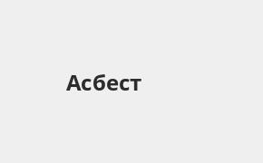 Справочная информация: Банкоматы Газпромбанка в Асбесте — часы работы и адреса терминалов на карте