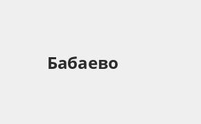 Справочная информация: Банкоматы Газпромбанка в Бабаево — часы работы и адреса терминалов на карте
