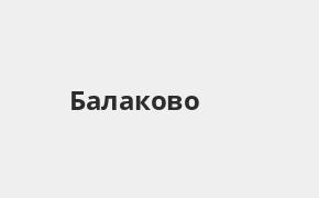 Справочная информация: Банкоматы Газпромбанка в Балаково — часы работы и адреса терминалов на карте