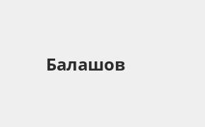 Справочная информация: Банкоматы Газпромбанка в Балашове — часы работы и адреса терминалов на карте