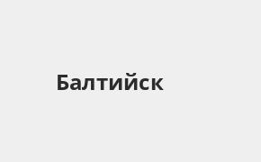 Справочная информация: Газпромбанк в Балтийске — адреса отделений и банкоматов, телефоны и режим работы офисов