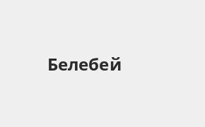 Справочная информация: Банкоматы Газпромбанка в Белебее — часы работы и адреса терминалов на карте