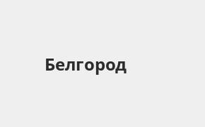 Справочная информация: Газпромбанк в Белгороде — адреса отделений и банкоматов, телефоны и режим работы офисов