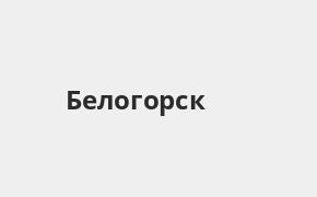 Справочная информация: Банкоматы Газпромбанка в Белогорске — часы работы и адреса терминалов на карте
