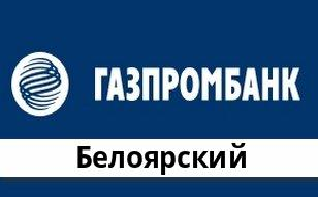 Справочная информация: Отделение Газпромбанка по адресу Ханты-Мансийский автономный округ, Белоярский, 1-й микрорайон, 15 — телефоны и режим работы