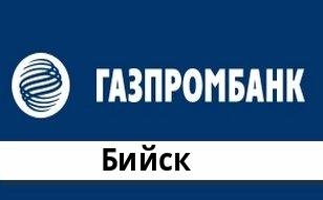 Справочная информация: Банкоматы Газпромбанка в Бийске — часы работы и адреса терминалов на карте