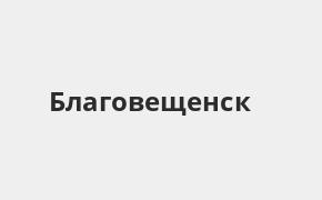 Справочная информация: Банкоматы Газпромбанка в Благовещенске — часы работы и адреса терминалов на карте