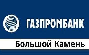 Справочная информация: Газпромбанк в Большом Камне — адреса отделений и банкоматов, телефоны и режим работы офисов