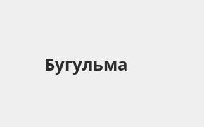 Справочная информация: Газпромбанк в Бугульме — адреса отделений и банкоматов, телефоны и режим работы офисов