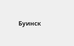 Справочная информация: Банкоматы Газпромбанка в Буинске — часы работы и адреса терминалов на карте