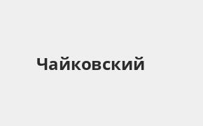 Справочная информация: Банкоматы Газпромбанка в Чайковском — часы работы и адреса терминалов на карте