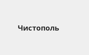 Справочная информация: Банкоматы Газпромбанка в Чистополе — часы работы и адреса терминалов на карте