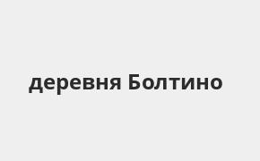 Справочная информация: Банкоматы Газпромбанка в деревне Болтино — часы работы и адреса терминалов на карте