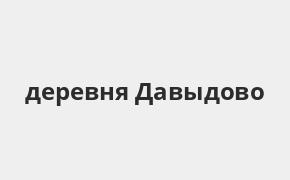 Справочная информация: Банкоматы Газпромбанка в деревне Давыдово — часы работы и адреса терминалов на карте