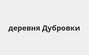 Справочная информация: Банкоматы Газпромбанка в деревне Дубровки — часы работы и адреса терминалов на карте