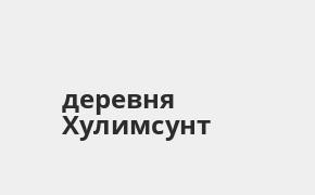 Справочная информация: Газпромбанк в деревне Хулимсунт — адреса отделений и банкоматов, телефоны и режим работы офисов