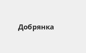 Справочная информация: Банкоматы Газпромбанка в Добрянке — часы работы и адреса терминалов на карте