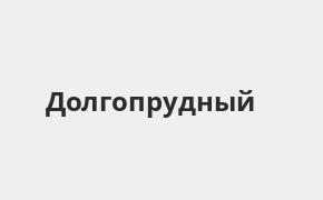Справочная информация: Банкоматы Газпромбанка в Долгопрудном — часы работы и адреса терминалов на карте