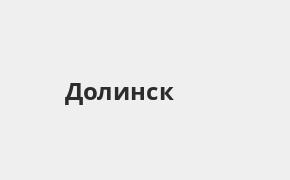 Справочная информация: Банкоматы Газпромбанка в Долинске — часы работы и адреса терминалов на карте