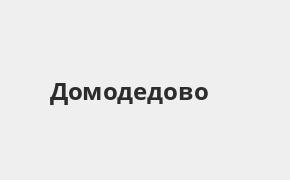 Справочная информация: Банкоматы Газпромбанка в Домодедово — часы работы и адреса терминалов на карте