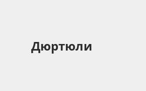 Справочная информация: Банкоматы Газпромбанка в Дюртюлах — часы работы и адреса терминалов на карте