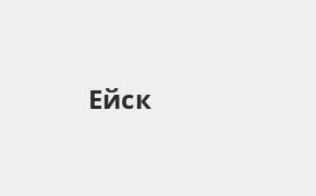Справочная информация: Банкоматы Газпромбанка в Ейске — часы работы и адреса терминалов на карте