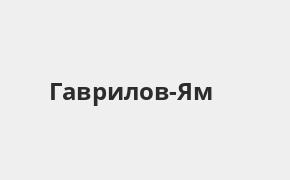 Справочная информация: Банкоматы Газпромбанка в городe Гаврилов-Ям — часы работы и адреса терминалов на карте