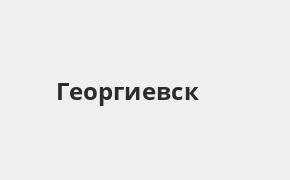 Справочная информация: Банкоматы Газпромбанка в Георгиевске — часы работы и адреса терминалов на карте