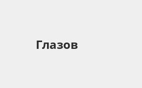 Справочная информация: Банкоматы Газпромбанка в Глазове — часы работы и адреса терминалов на карте