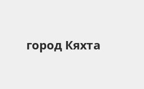 Справочная информация: Банкоматы Газпромбанка в городe город Кяхта — часы работы и адреса терминалов на карте