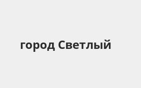 Справочная информация: Банкоматы Газпромбанка в городe город Светлый — часы работы и адреса терминалов на карте