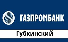Справочная информация: Банкоматы Газпромбанка в Губкинском — часы работы и адреса терминалов на карте