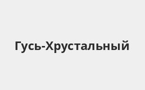Справочная информация: Банкоматы Газпромбанка в городe Гусь-Хрустальный — часы работы и адреса терминалов на карте