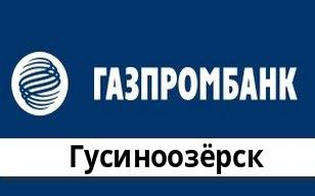 Справочная информация: Банкоматы Газпромбанка в Гусиноозерске — часы работы и адреса терминалов на карте