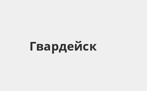 Справочная информация: Банкоматы Газпромбанка в Гвардейске — часы работы и адреса терминалов на карте