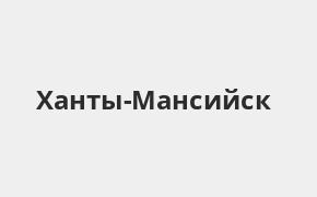 Справочная информация: Банкоматы Газпромбанка в Ханты-Мансийске — часы работы и адреса терминалов на карте