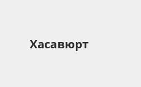 Справочная информация: Банкоматы Газпромбанка в Хасавюрте — часы работы и адреса терминалов на карте