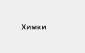 Справочная информация: Банкоматы Газпромбанка в Химках — часы работы и адреса терминалов на карте