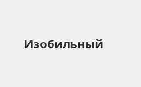 Справочная информация: Банкоматы Газпромбанка в Изобильном — часы работы и адреса терминалов на карте