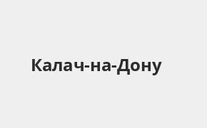 Справочная информация: Банкоматы Газпромбанка в Калаче-на-Дону — часы работы и адреса терминалов на карте
