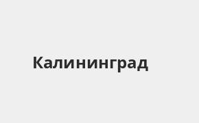 Справочная информация: Банкоматы Газпромбанка в Калининграде — часы работы и адреса терминалов на карте